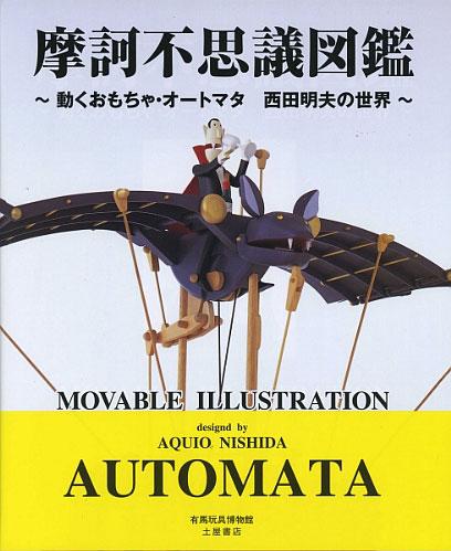 Movable Illustration