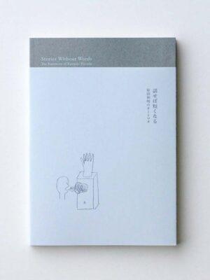 Stories without Words - The Automata of Kazuaki Harada